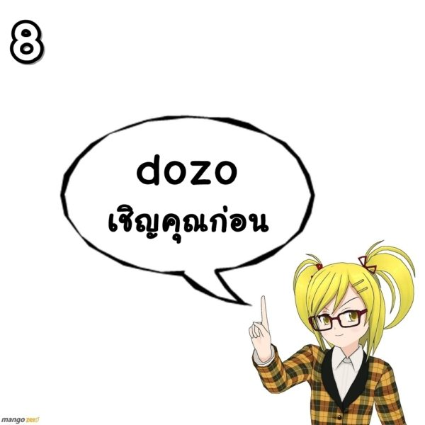 10-vocabulary-tourist-survival-japan-08