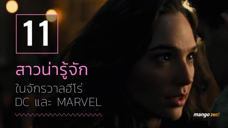 11 สาวน่ารู้จัก ในจักรวาลฮีโร่ DC และ Marvel