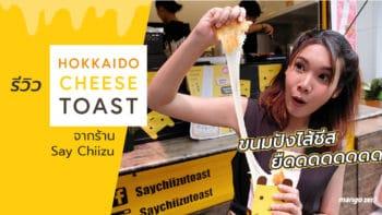 รีวิว Hokkaido Cheese Toast จากร้าน Say Chiizu ขนมปังไส้ชีสยืดดดดดดด