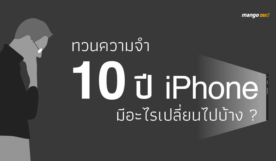 ทวนความจำ 10 ปี iPhone มีอะไรเปลี่ยนไปบ้าง