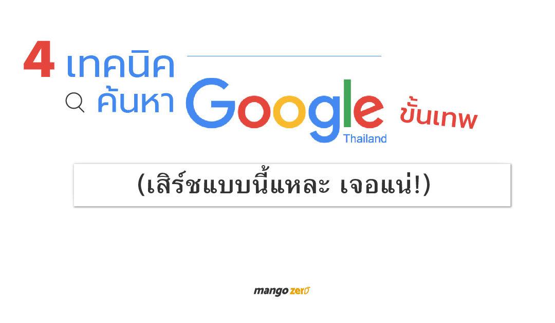 4 เทคนิคค้นหา Google ขั้นเทพ (Search แบบนี้แหละ เจอแน่!)