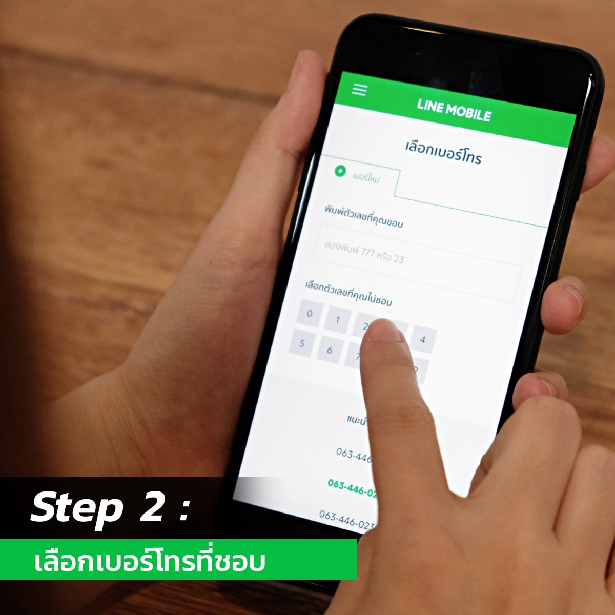 5-step-to-register-line-mobile-2