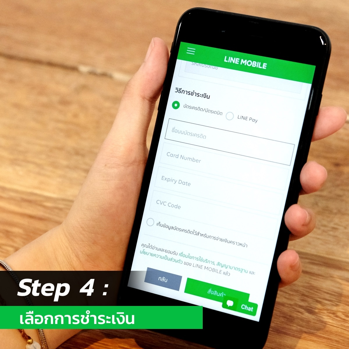 5-step-to-register-line-mobile-4