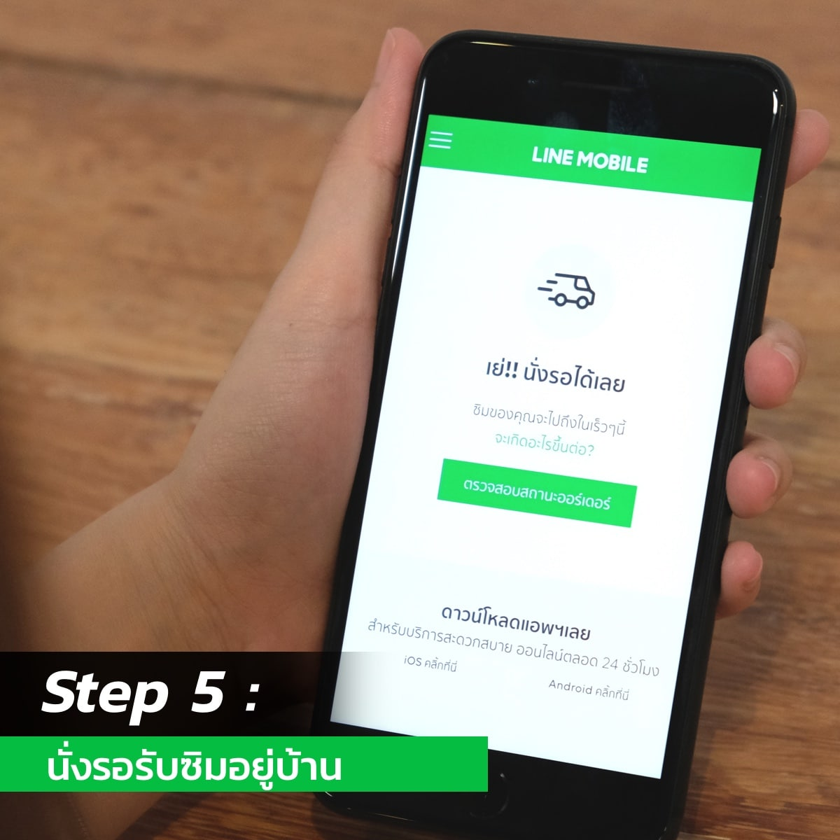 5-step-to-register-line-mobile-5
