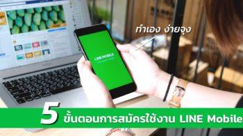 5 Step การเปิดเบอร์และซื้อ SIM จาก LINE Mobile อย่างง่าย ทำได้ด้วยตัวเอง