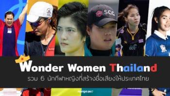 Wonder Woman Thailand รวม 6 นักกีฬาหญิงที่สร้างชื่อเสียงให้ประเทศไทย