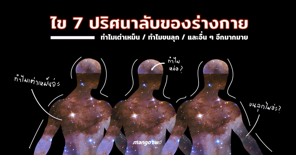 7-misteries-of-human-body