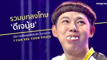 รวมบทลงโทษ 'ดีเจนุ้ย' เมื่อทายเสียงผู้แข่งขันผิดในรายการ I can see your voice