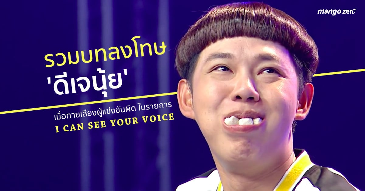 7-moments-of-dj-nui-in-i-can-see-your-voice-9