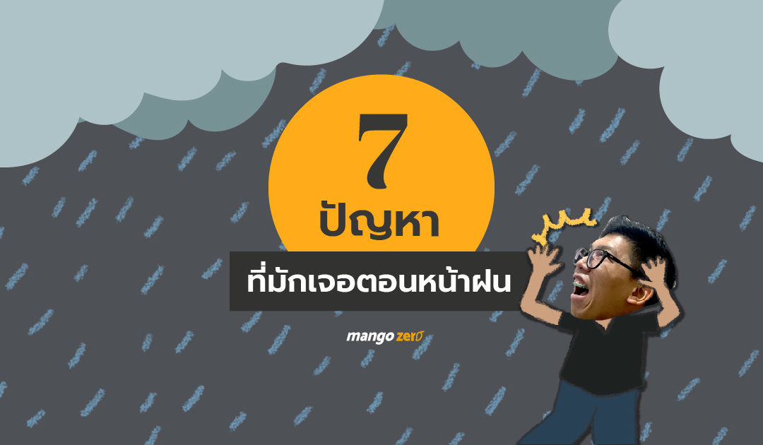 7 ปัญหาที่มักเจอตอนหน้าฝน และอุปกรณ์ช่วยให้ชีวิตดีขึ้น