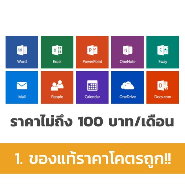 7-reason-to-use-microsoft-office-365-1