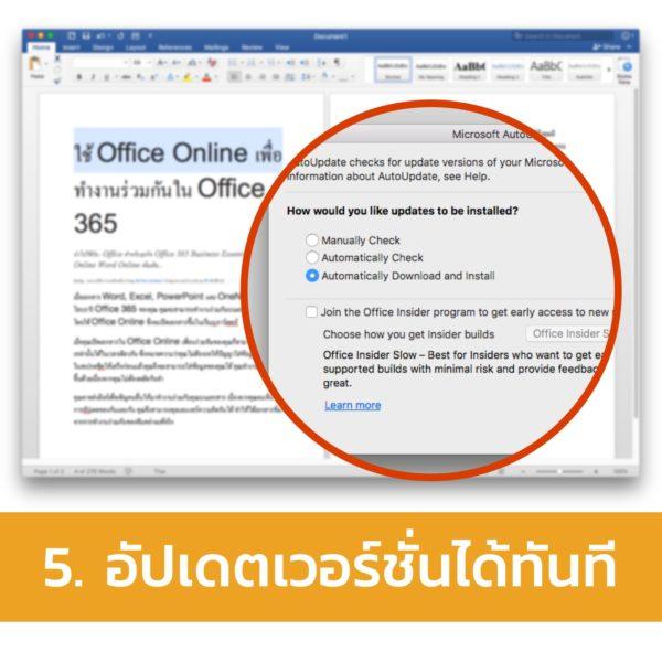 7-reason-to-use-microsoft-office-365-5