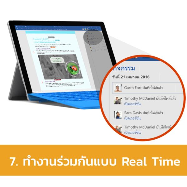 7-reason-to-use-microsoft-office-365-7