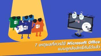 7 เหตุผลที่ควรหันมาใช้ Microsoft Office แบบถูกลิขสิทธิ์กันได้แล้ว