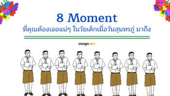 8 Moment ที่คุณต้องเจอแน่ๆ ในวัยเด็กเมื่อ 'วันสุนทรภู่' มาถึง