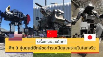 ครั้งแรกของโลก! ศึก 3 หุ่นยนต์ยักษ์ขอท้ารบเปิดสงครามในโลกจริง