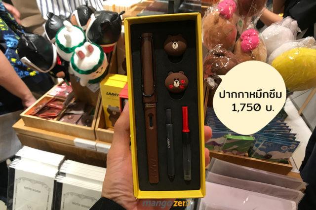 LINE-Village-Bangkok-price-1