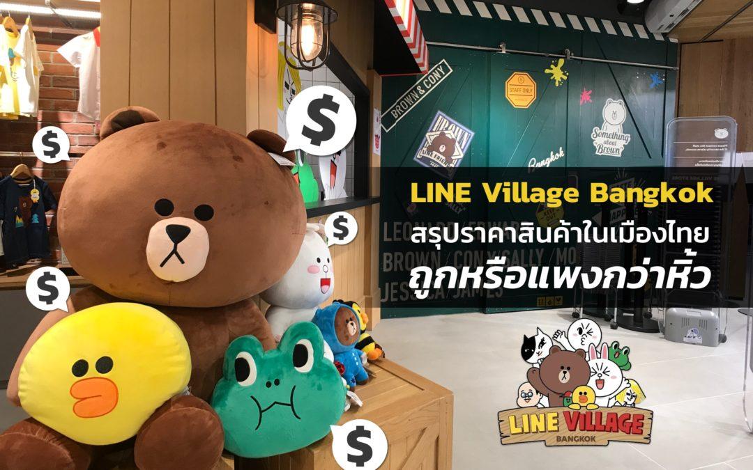 สรุปราคาสินค้าใน LINE Village Bangkok เมืองไทย ถูกหรือแพงกว่าหิ้ว?!?