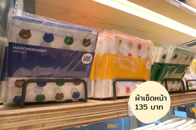 LINE-Village-Bangkok-price-20