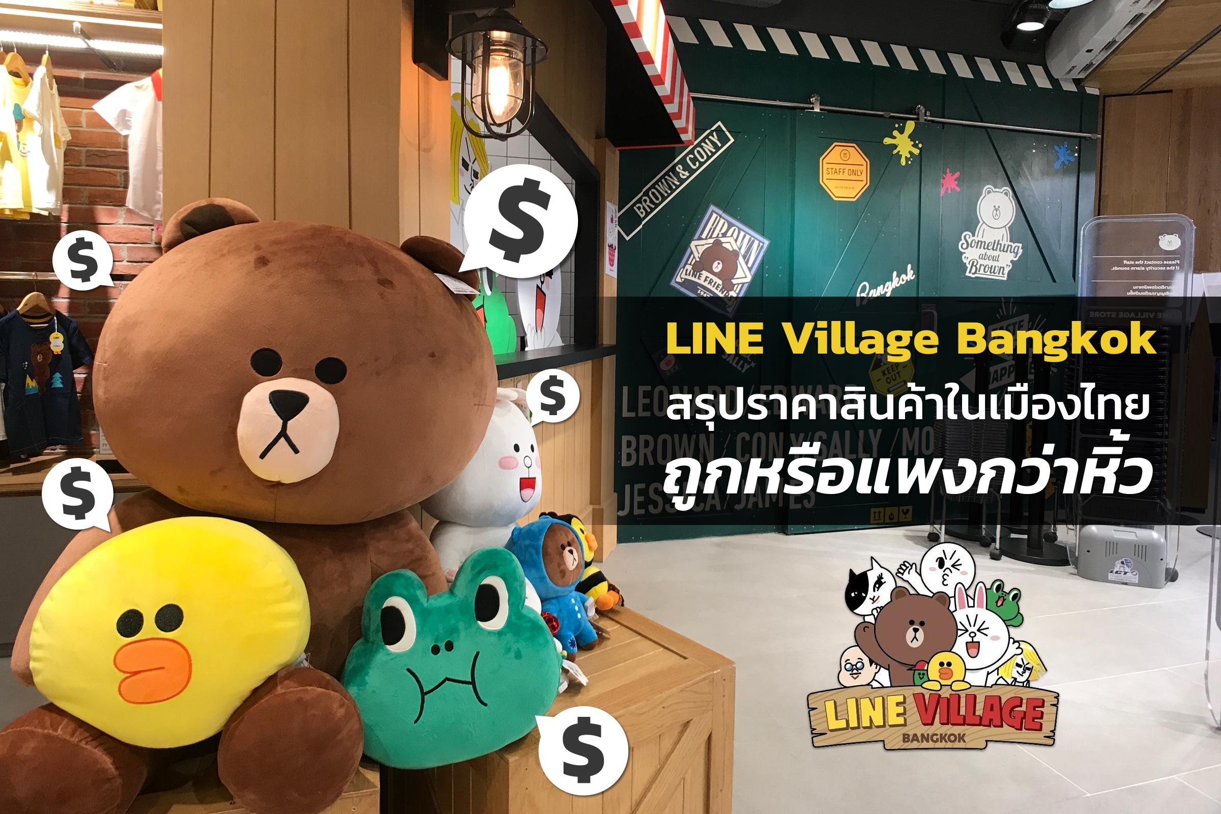 LINE-Village-Bangkok-price