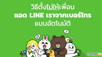 วิธีตั้งค่าแอป LINE ไม่ให้เพิ่มเพื่อนจากเบอร์โทรศัพท์อัตโนมัติ และกันไม่ให้คนอื่นแอดเรา