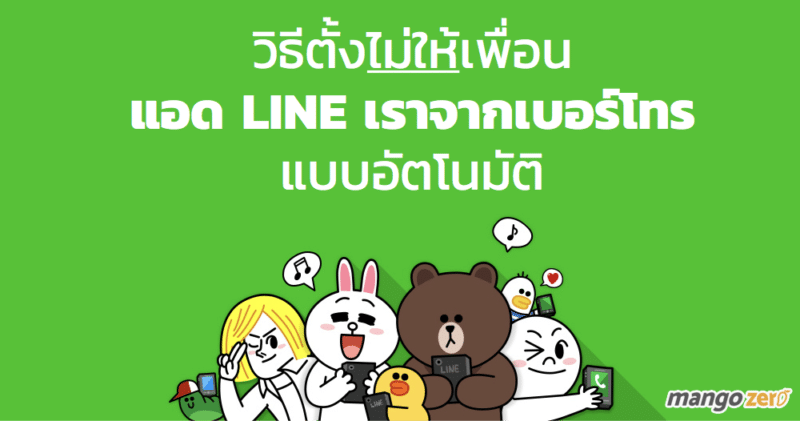 LINE-add-friends