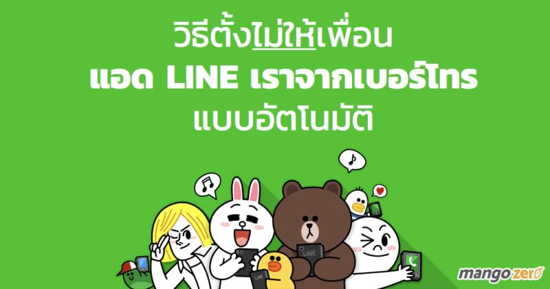 LINE-add-friends