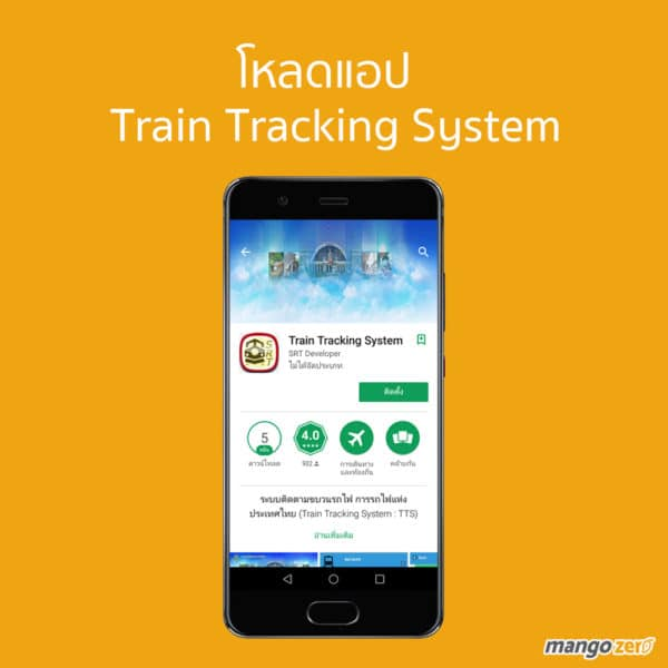 Review-App-TrainTrackingSystem-1