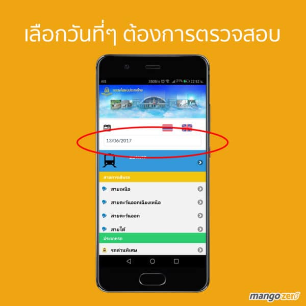 Review-App-TrainTrackingSystem-2