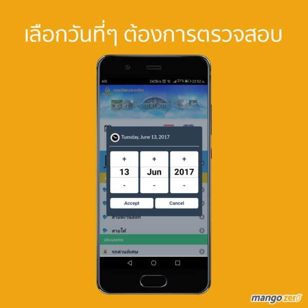 Review-App-TrainTrackingSystem-3