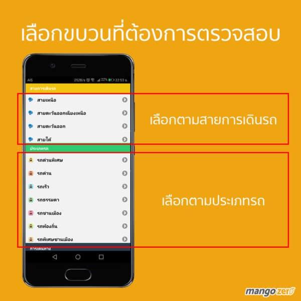 Review-App-TrainTrackingSystem-4