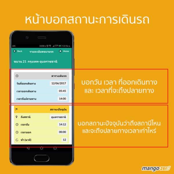 Review-App-TrainTrackingSystem-6