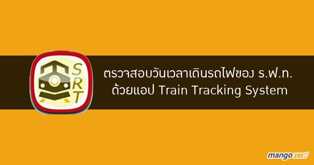 ตรวจสอบวันเวลาเดินรถไฟของ ร.ฟ.ท.  ด้วยแอป Train Tracking System