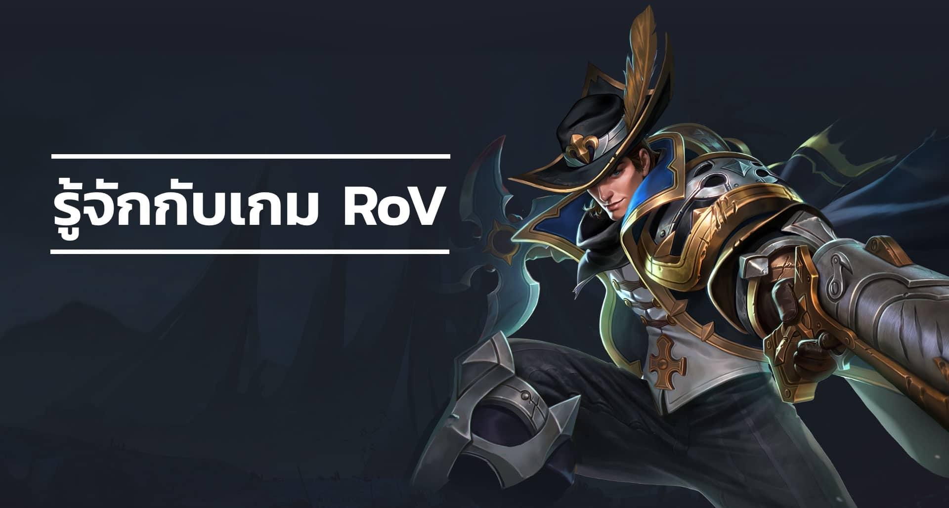 ผลการค้นหารูปภาพสำหรับ จุดเด่นของเกม ROV