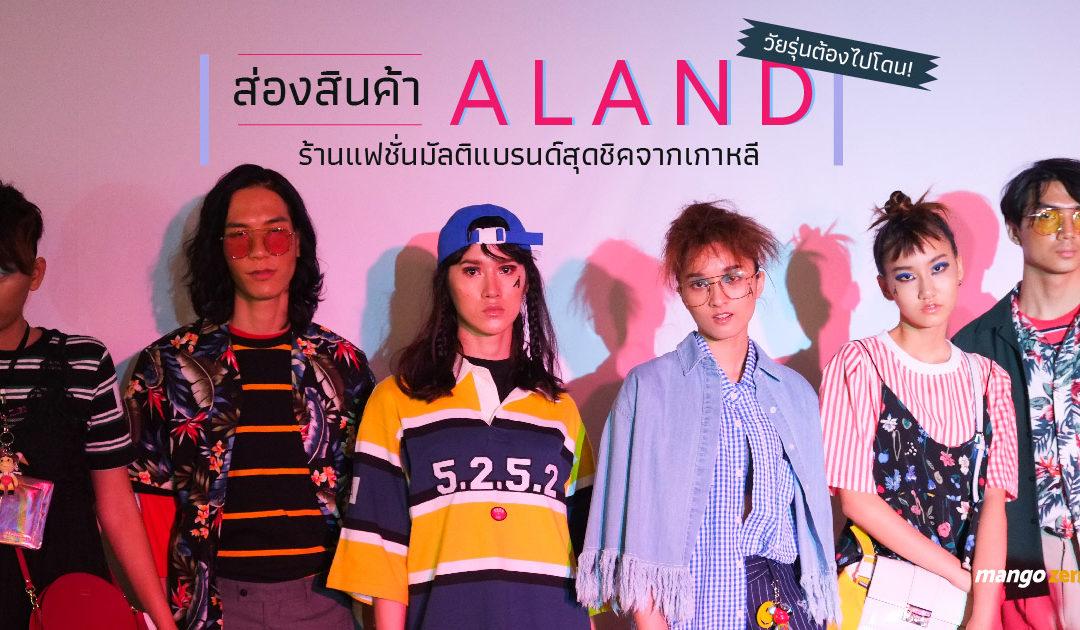 ส่องสินค้า 'ALAND' ร้านแฟชั่นมัลติแบรนด์สุดชิคจากเกาหลี วัยรุ่นต้องไปโดน!