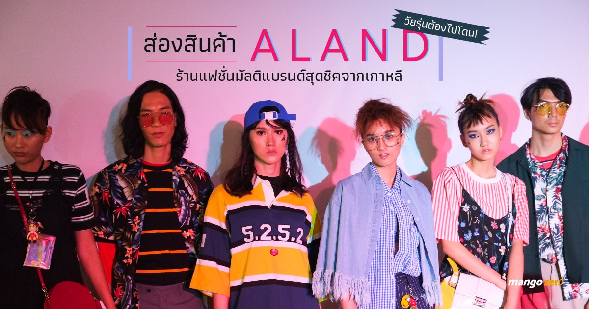 aland-korean-multi-brand-store-siam-center-bangkok-1