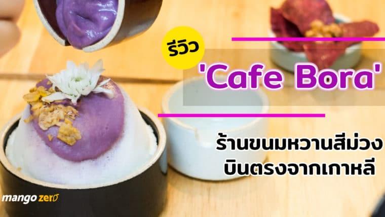 รีวิว 'Cafe Bora' ร้านขนมหวานสีม่วงบินตรงจากเกาหลี
