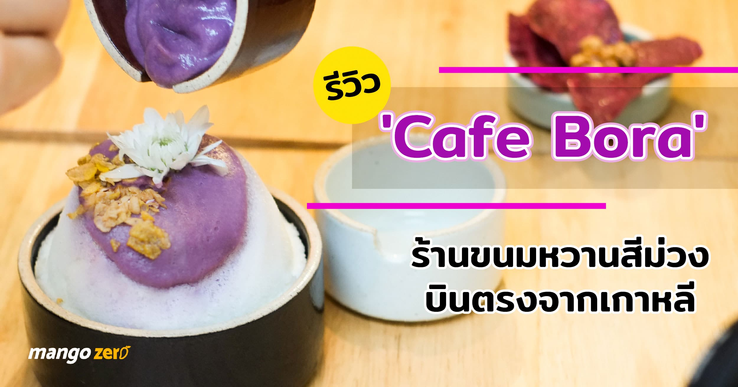 cafe_bora_cover_purple0