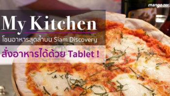My Kitchen โซนอาหารสุดล้ำบนห้างสยามดิสคัฟเวอรี่ สั่งอาหารได้ด้วย Tablet!