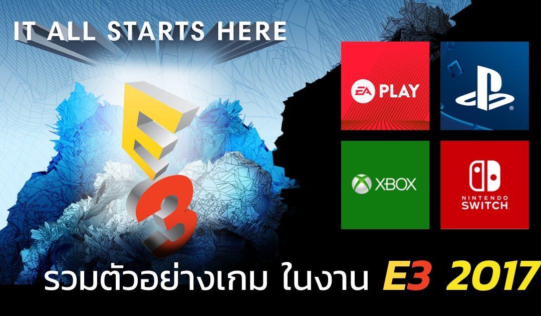 รวมตัวอย่างเกม (Tralier) ที่เปิดตัวในงาน E3 2017 ชาวเกมเมอร์เตรียมเก็บเงินรอได้เลย