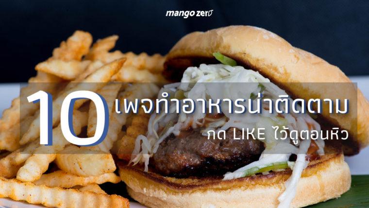 10 เพจทำอาหารน่าติดตาม กด like ไว้ดูตอนหิว