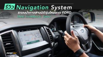 รีวิว 'Navigation System' ระบบนำทางสามมิติรุ่นใหม่จาก Ford ใช้ง่าย - กราฟฟิคสวย - ไม่หลง