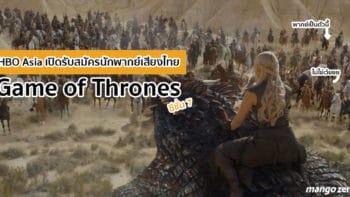 ลองไปพากย์ไหม! HBO Asia เปิดรับสมัครนักพากย์เสียงไทย 'Game of Thrones' ซีซั่น 7