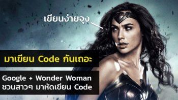 Google ร่วมกับ Wonder Woman ชวนสาวๆ มาหัดเขียน Code