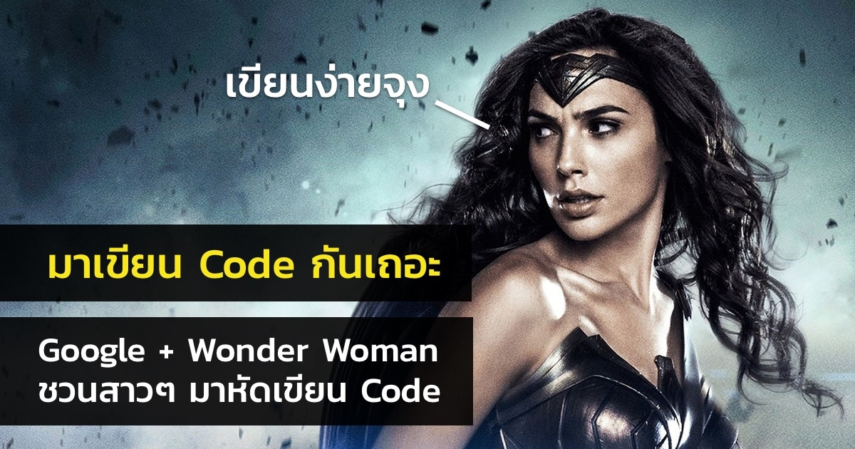 google-and-wonder-woman-are-teaching-young-girls-to-code-featured
