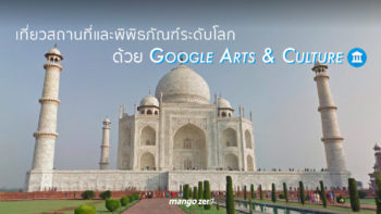 เที่ยว 10 สถานที่และพิพิธภัณฑ์ระดับโลก ด้วย Google Arts & Culture