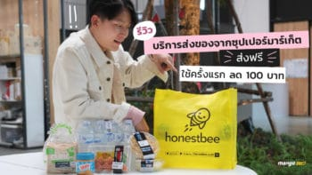 รีวิว honestbee บริการส่งของจากซุปเปอร์มาร์เก็ต ส่งฟรี ไม่คิดค่าบริการ !! ใช้ง่าย ครั้งแรกลด 100 บาท