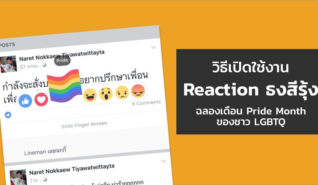 วิธีเปิดใช้งาน Reaction ธงสีรุ้งบน Facebook ฉลอง Pride Month ของชาว LGBTQ