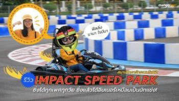 รีวิว IMPACT SPEED PARK สนามโกคาร์ทระบบไฟฟ้า ซิ่งได้ทุกเพศทุกวัย ซิ่งแล้วได้อินเนอร์เหมือนเป็นนักแข่ง!