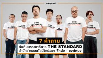 สัมภาษณ์พิเศษ : 7 คำถามกับทีมบรรณาธิการ 'The Standard' สำนักข่าวออนไลน์ใหม่ของ 'โหน่ง - วงศ์ทนง'